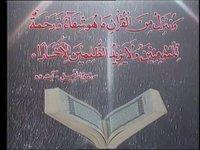 Surah Rehman Programme Part 03