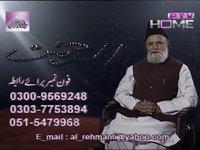 Surah Rehman Programme Part 04