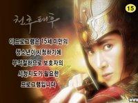 Empress Chun Chu 55.Bölüm