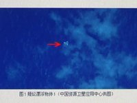 Flight MH370: 'Objects' seen from space