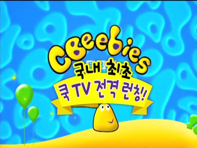 CBeebies Logo