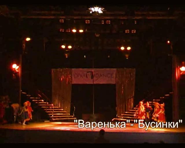 Отчетный концерт в Гигант-холле 06.06.2010 года. Видео детского танца. Коллектив Бусинки. Варенька.