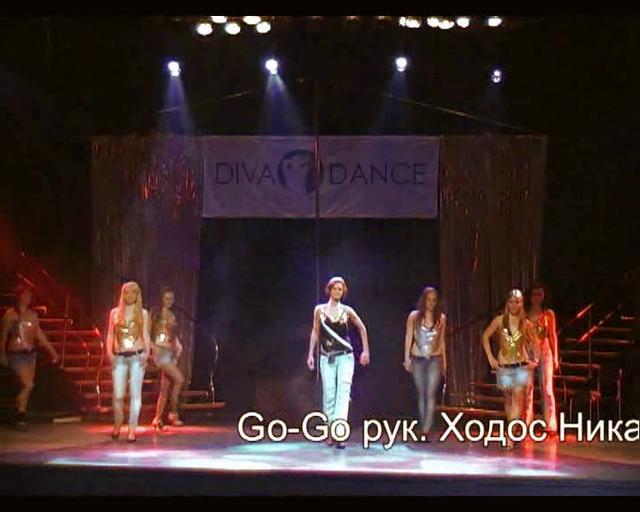 Отчетный концерт в Гигант-холле. Go-Go. Руководитель Нина Ходос.