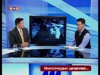 Ярилцъя - Монголчуудын цагаачлал, УИХ-ын гишүүн ярьж байна