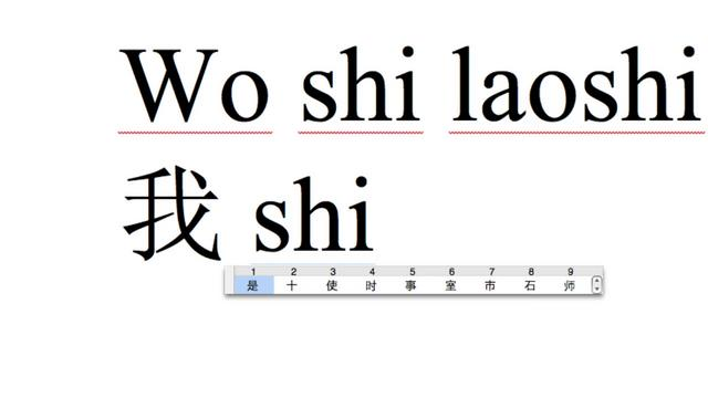 Typing Chinese characters on a Mac